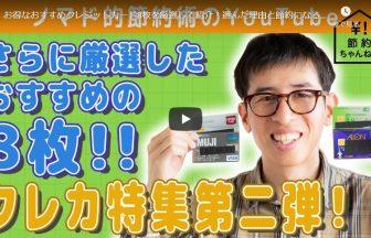 お得なおすすめクレジットカード8枚を厳選して紹介!選んだ理由と節約になる使い方を解説