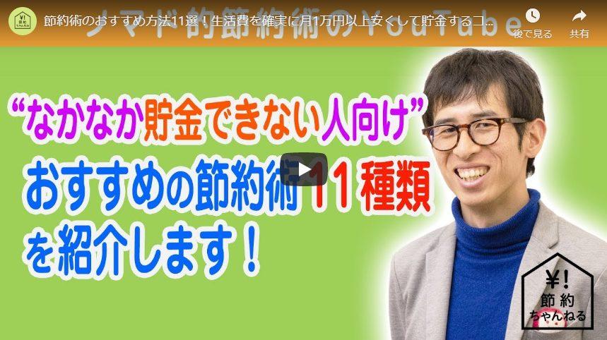 節約術のおすすめ方法11選!生活費を確実に月1万円以上安くして貯金するコツを解説