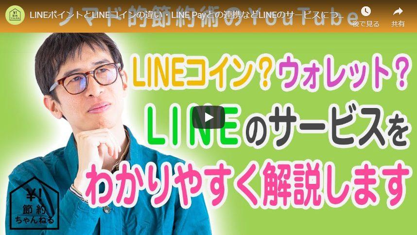 LINEポイントとLINEコインの違い・LINE Payとの連携などLINEのサービスについて解説