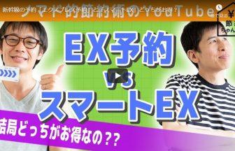新幹線の予約「エクスプレス予約」と「スマートEX」どっちがお得?