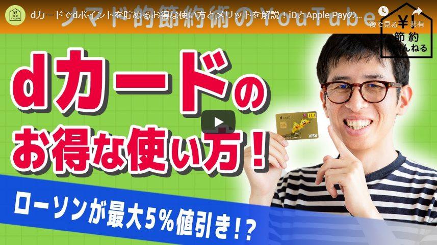 dカードでdポイントを貯めるお得な使い方とメリットを解説!iDとApple Payの活用方法も