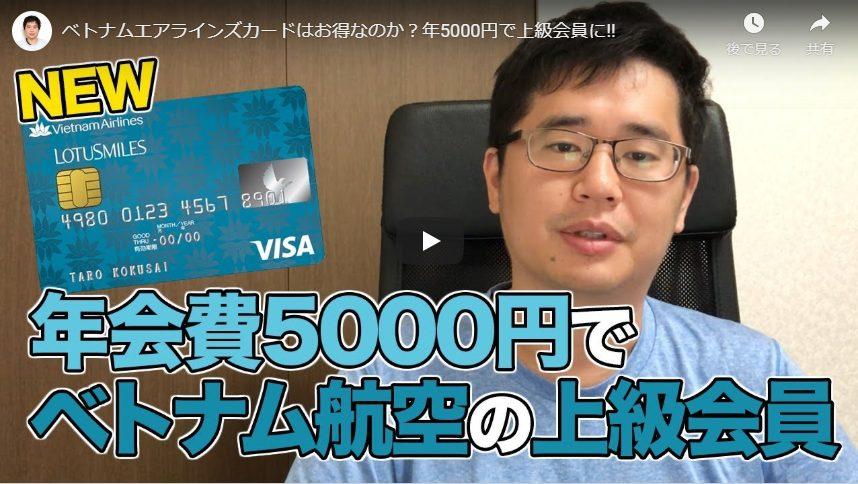 ベトナムエアラインズカードはお得なのか?年5000円で上級会員に!!