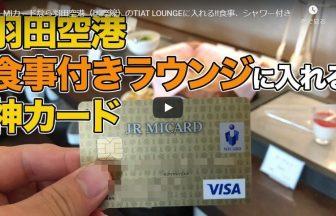MIカードなら羽田空港(国際線)のTIAT LOUNGEに入れる!!食事、シャワー付き