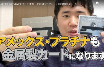 速報!!日本もAMEXプラチナカードがメタルカード(金属製)に!!