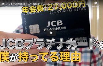 JCBプラチナの特典は?年会費格安で持てるコスパの良いプラチナカード