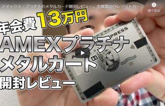 アメックス・プラチナのメタルカード開封レビュー。金属製のクレジットカード!!