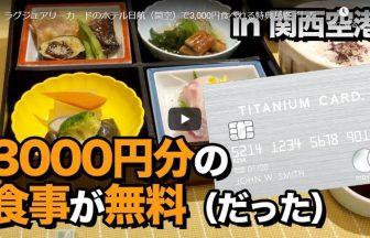 ラグジュアリーカードのホテル日航(関空)で3,000円食べれる特典が終了した件について