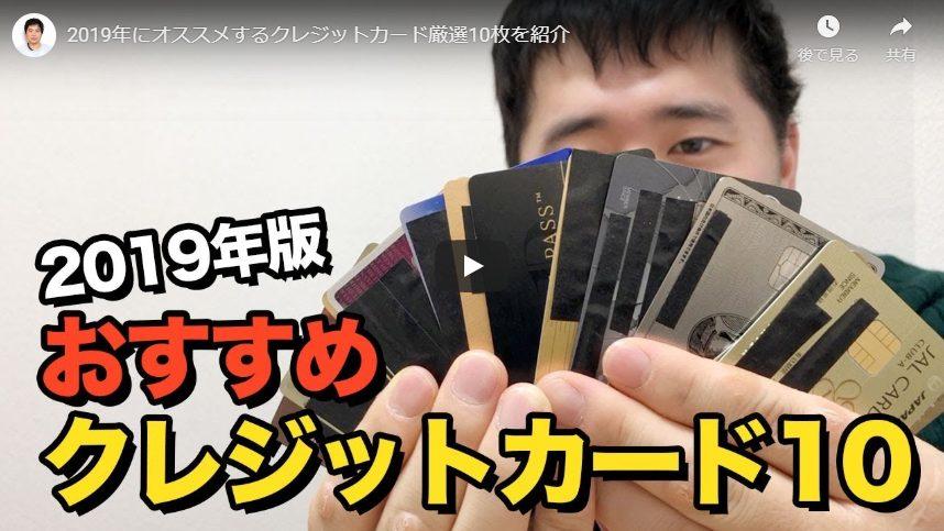 2019年にオススメするクレジットカード厳選10枚を紹介