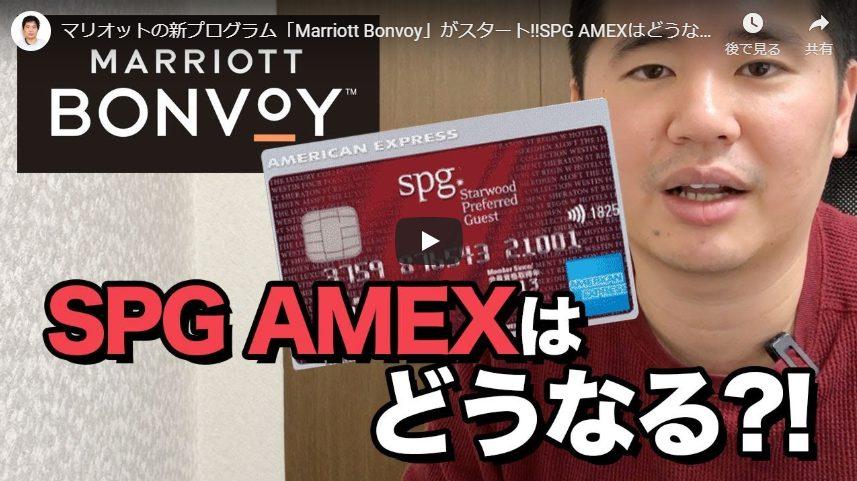 マリオットの新プログラム「Marriott Bonvoy」がスタート!!SPG AMEXはどうなる?!