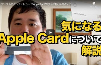 """アップルのクレジットカード""""Apple Card""""が発表!!還元率2%だと?!"""