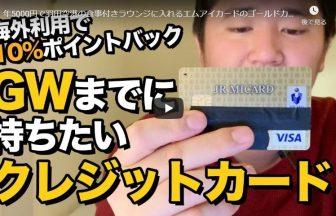 年5000円で羽田空港の食事付きラウンジに入れるエムアイカードのゴールドカード