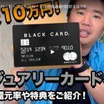 ラグジュアリーカード・ブラックカードの審査通過!!開封するで!!