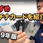 おすすめのプラチナカードを紹介!!2019年最新版