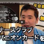 ダイナースカードのコンパニオンカードとは?年13万円のマスターカードを無料配布