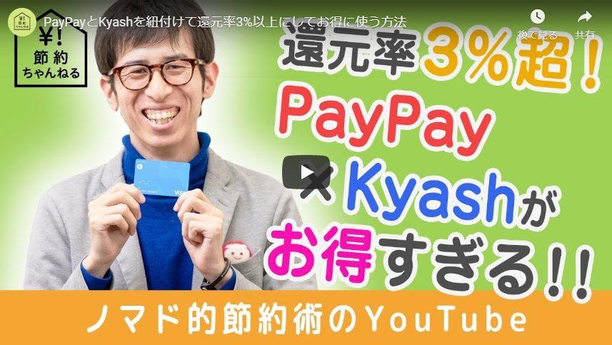 PayPayとKyashを紐付けて還元率3%以上にしてお得に使う方法