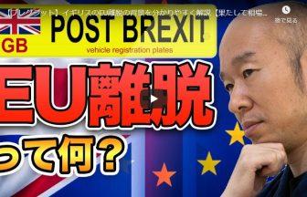 【ブレグジット】イギリスのEU離脱の背景を分かりやすく解説【果たして相場はどうなる?】