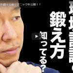 【FX】環境認識を鍛える㊙テクニックを公開!!