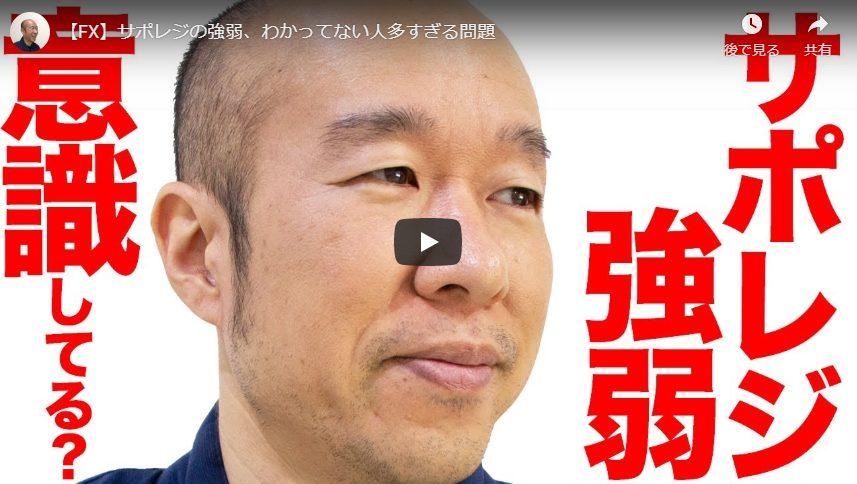 【FX】サポレジの強弱、わかってない人多すぎる問題